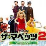 「ザ・マペッツ2/ワールド・ツアー」2014/9/6 劇場&オンデマンド公開決定!