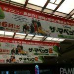 公開初日イベント「ザ・マペッツ」「ザ・マペッツ2/ワールド・ツアー」2本立て上映