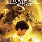 予約開始!小さき勇者たち~GAMERA~北米版Blu-ray