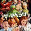 ザ・マペッツ/The Muppets 日本での公開終了&DVDは吹替あり?!