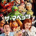 ザ・マペッツ/The Muppets ブルーレイ+DVDセット2012/08/22発売決定!
