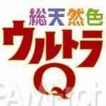 総天然色ウルトラQ(1966/2011~2012年)