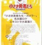 ◆小さき勇者たちガメラ名古屋ロケ地情報 もくじ