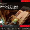 Netflix「The Dark Crystal: Age of Resistance/ダーククリスタル: エイジ・オブ・レジスタンス」2019/8/30配信開始(予告映像あり)